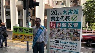 VOA连线(刘耀玲):负伤香港区议员赵家贤寻求连任 未见建制派候选人拉票活动