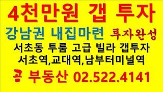 빌라매수 서초동빌라갭투자 빌라소액투자 곰부동산 02-5…