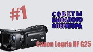 Canon Legria HF G25    [Советы бывалого оператора #1]