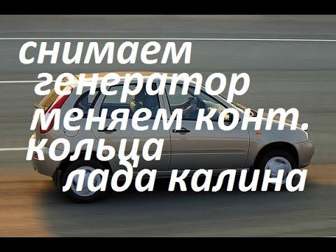 видео: Замена контактных колец генератора ВАЗ Калина.Как снять генератор.