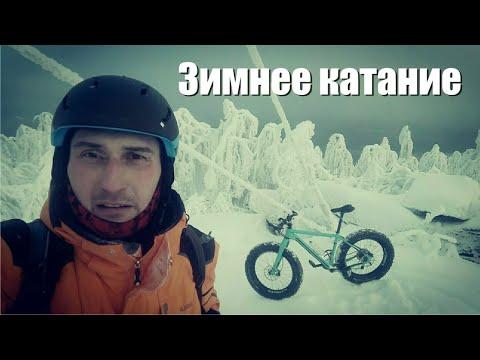 Как начать кататься зимой на велосипеде. Все нюансы от Митяя.