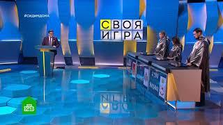 Своя игра (31.05.2020) © НТВ