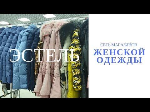 Женская одежда.  Магазин женской одежды ЭСТЕЛЬ