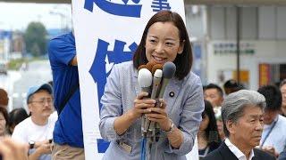 都知事選 鳥越俊太郎候補応援/吉良よし子参院議員 吉良佳子 検索動画 14