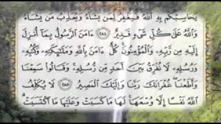 Surah Al Baqarah 283 to 286 - Syekh Mishary al-Afasy