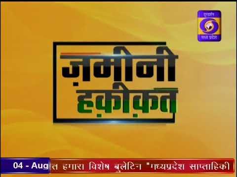 Ground Report Madhya Pradesh : Digital India Mission Yojna Ratlam