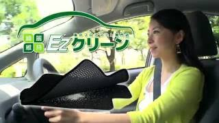 EZクリーン 汚れない新常識 車フロアマット!  愛車の専用マットを探そう!(本文にリンク先あり) カーマット 自動車マット