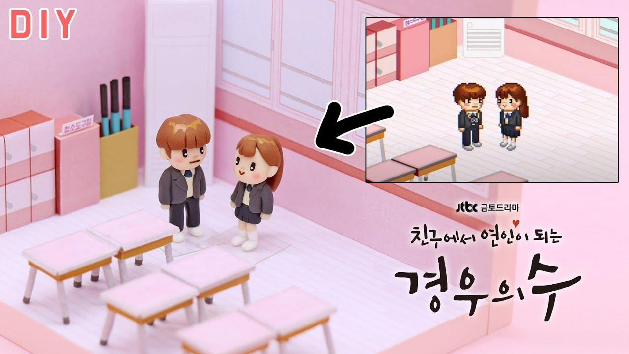 [이벤트진행중] JTBC 드라마 '경우의 수' 스페셜 티저 속 미니룸 & 옹성우 신예은 미니미 만들기