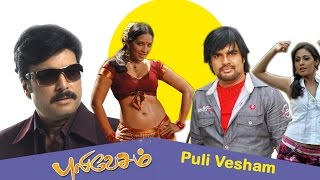 new tamil movie | Puli Vesham | tamil full movie | new tamil movie Puli Vesham | 2015 upload