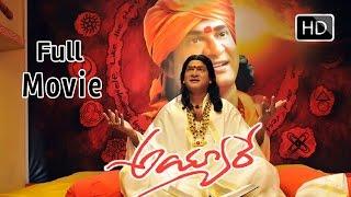 Ayyare Telugu Full Length Movie || Rajendra Prasad, Sai kumar, Shivaji, Aneesha Singh