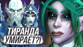 ТИРАНДА СОШЛА С УМА! — Shadowlands Бета / World of Warcraft