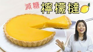 檸檬撻食譜|減糖版 Light Lemon Tart Recipe*Happy Amy