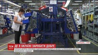 Стоп міграція: де знайти гідну роботу, не виїжджаючи за межі України