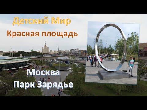 Москва. Парк #Зарядье. Детский Мир. Красная площадь. 1 июля 2019 года.