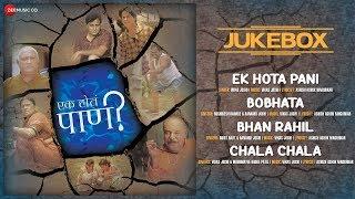 Ek Hota Pani Full Movie Audio Jukebox | Hansraj Jagtap, Ganesh Mayekar & Jayraj Nair