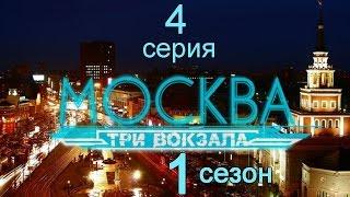 Москва Три вокзала 1 сезон 4 серия (Лёгкая рука)