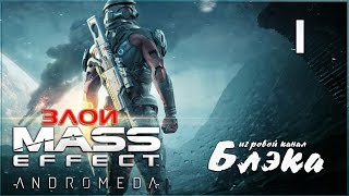 НОВОЕ НАЧАЛО! ● Mass Effect: Andromeda #1 [PC, Ultra Settings]