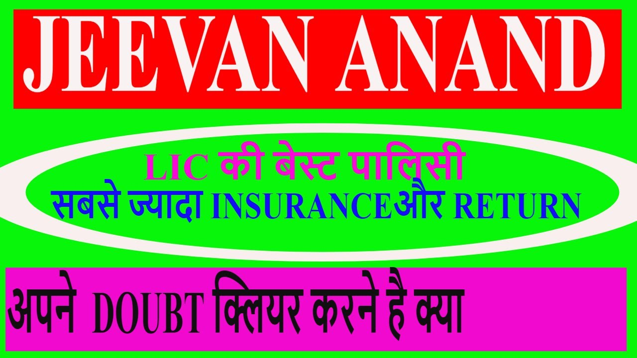 Lic's new plans 2014-new jeevan anand (no. 815).
