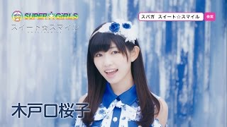SUPER☆GiRLS / スイート☆スマイル(木戸口桜子サビver.) 木戸口桜子 検索動画 3