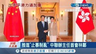 香港新任中聯辦主任上任 將加大箝制力道?!駐港公署嗆:港獨是