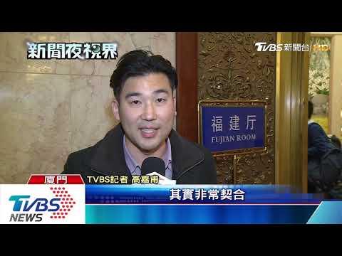 韓國瑜將到訪 廈門市長:農民兄見賣菜郎