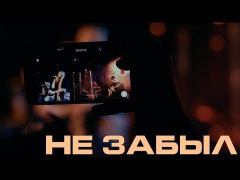 """Каспийский Груз - Не забыл """"LIVE In Moscow"""" (официальное видео)"""