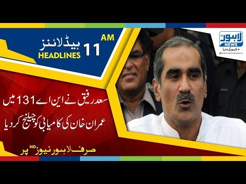 11 AM Headlines Lahore News HD - 27 July 2018