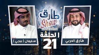 برنامج طارق شو الموسم الثاني الحلقة 21 - ضيف الحلقة سليمان ( ببجي )