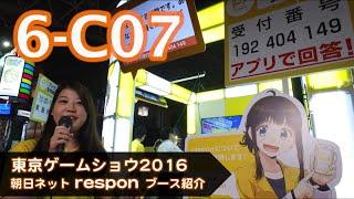 東京ゲームショウ2016|朝日ネット respon ブース紹介