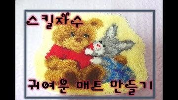 스킬자수/귀여운스킬자수매트/스킬자수하는법/Skill Embroidery/Cute Skill Embroidery Mat/Skill Embroidery
