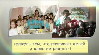 Педагог года Москвы - 2016 Новосёлова Юлия Галимжановна Школа 283(Конкурс