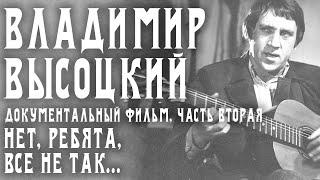 Download Владимир Высоцкий - Нет, ребята, все не так... Часть 2 Mp3 and Videos