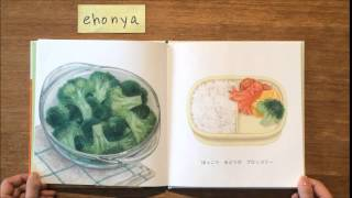 "「おべんとう」""OBENTO"" BENTO ""Lunch Box"" 作 小西英子 read children'..."