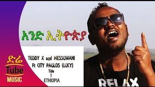 Ethiopia: Teddy X & Messuwani ft. City Paulos - 1 Ethiopia - NEW! Ethiopian Music Video