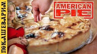 Американский пирог от Покашеварим. Мама Стифлера оценила бы...