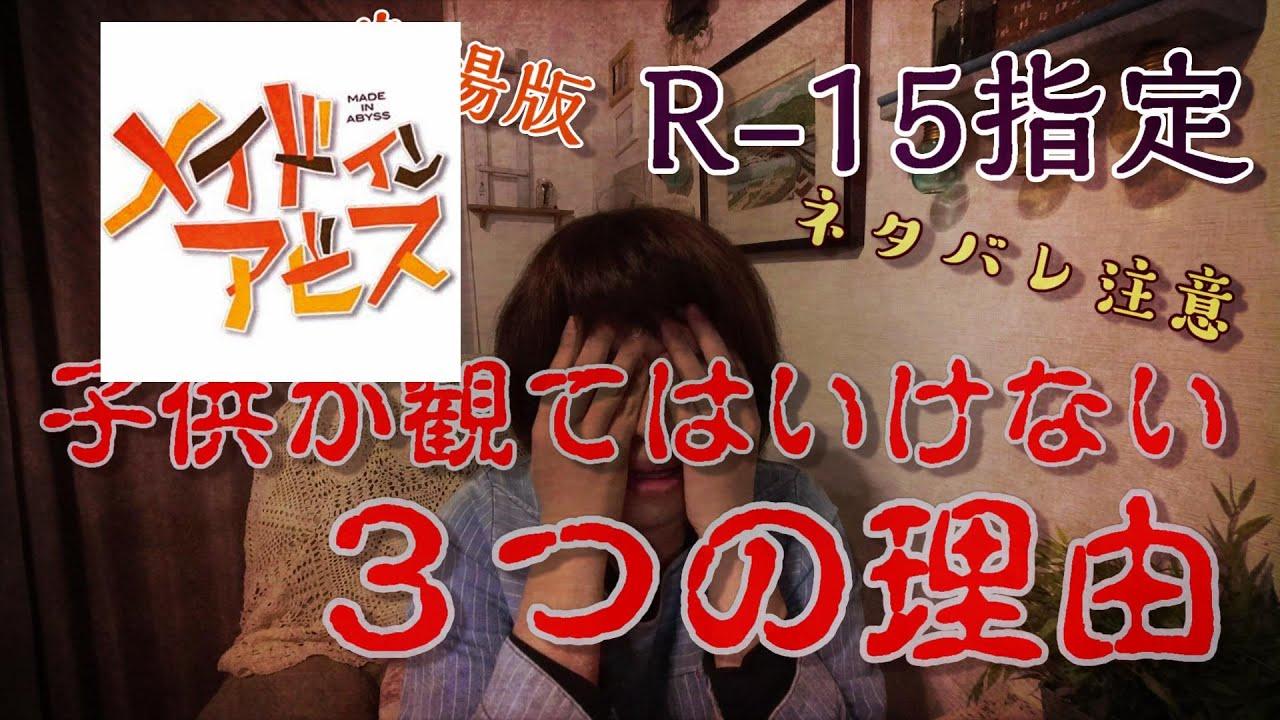 アビス r15 イン メイド