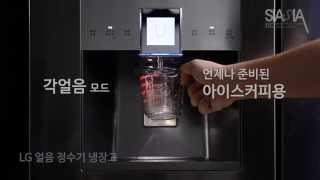 LG DIOS 얼음정수기냉장고 얼음정수기 활용