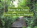 Thai for tourists - Bang Ka Chao [ บางกระเจ้า ]  - Day trip in Bangkok