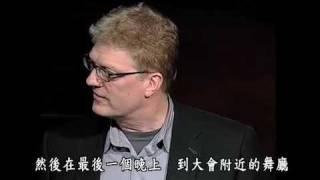 學校教育扼殺創意嗎?Sir Ken Robinson(中文)