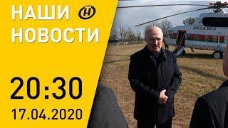 Наши новости ОНТ: визит Лукашенко в Лидский район; ситуация с COVID-19 в РБ; ипотека в Беларуси