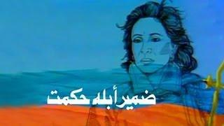 تتر مقدمة ضمير أبلة حكمت لـ عمر خيرت