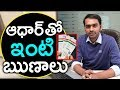 How To Apply Online  Loan With Your Aadhar Card in Minutes || SumanTV Money || Money Solutions