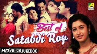 Best of Satabdi Roy | Bengali Movie Songs Video Jukebox | শতাব্দী রায়
