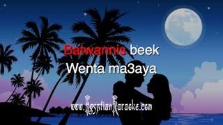 ▲ Warda Al-Jazairia - Batwannis Beek ▲ Arabic Egyptian Lebanese Karaoke Song ▲