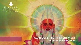 Kabir Dohe -- Pothi padhi padhi by Shankar Mahadevan