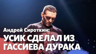 Андрей Сироткин: У Усика хорошие шансы победить Джошуа
