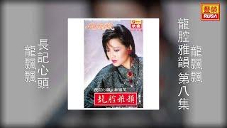 龍飄飄 - 長記心頭 [Original Music Audio]