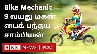 9 வயதில் Bike Race champion: அசத்தும் கோவை சிறுவன் | Motor Sports | Coimbatore