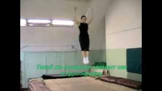 Техника прыжков на батуте(видеоучебник)
