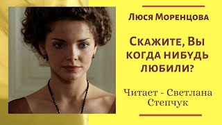 Скажите, Вы когда  нибудь любили?/стихи Люси Моренцовой/читает Светлана Степчук/#стихиолюбви/